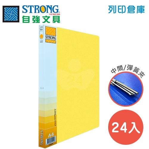 STRONG 自強 210(PP) 環保中間彈簧夾-黃 24入/箱