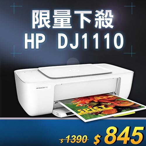 【限量下殺100台】HP Deskjet 1110 輕巧亮彩噴墨印表機