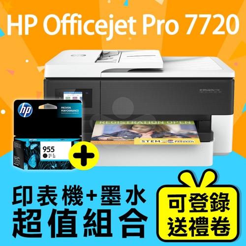 【預購商品】【印表機+墨水送精美好禮組】HP OfficeJet Pro 7720 高速A3+多功能事務機 + HP L0S60AA (NO.955) 原廠黑色墨水匣