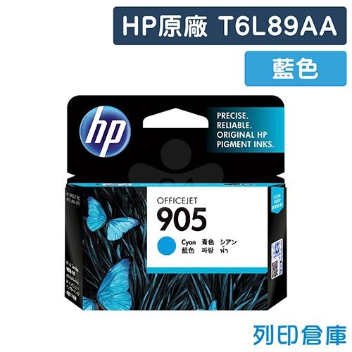 HP T6L89AA (NO.905) 原廠藍色墨水匣
