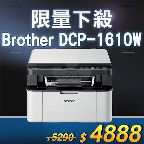 【限量下殺30台】Brother DCP-1610W 無線多功能黑白雷射複合機