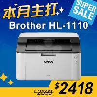 【本月主打】Brother HL-1110 黑白雷射印表機