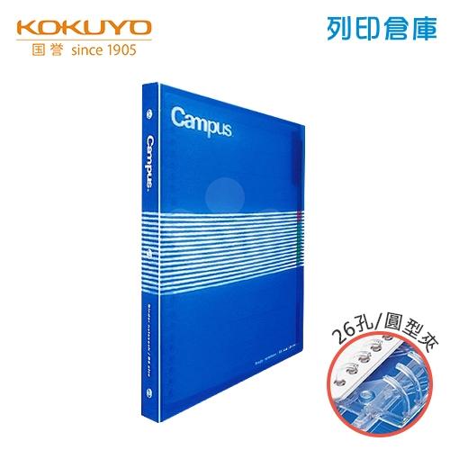 【日本文具】KOKUYO 國譽 P334B 藍色 Campus B5 活頁夾 26孔/本