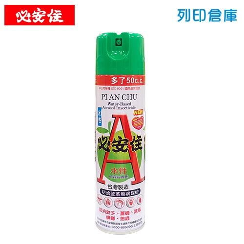 必安住 水性噴霧殺蟲劑600ml 1罐
