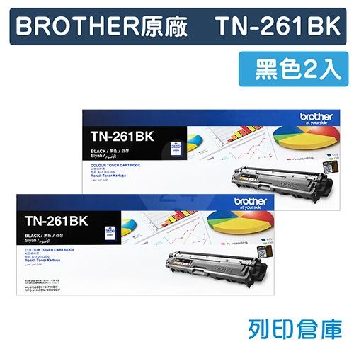 BROTHER TN-261BK 原廠黑色碳粉匣(2黑)
