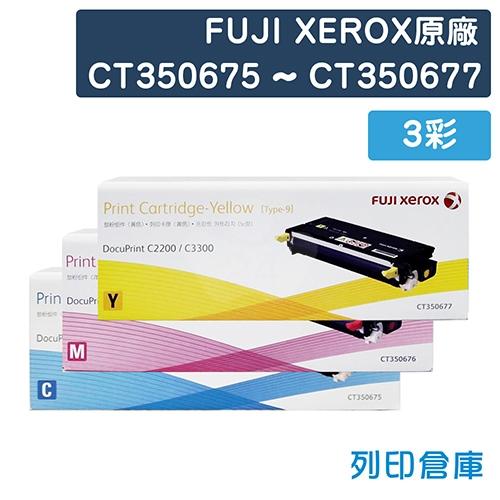 Fuji Xerox DocuPrint C2200 / C3300DX (CT350675~CT350677) (3彩)