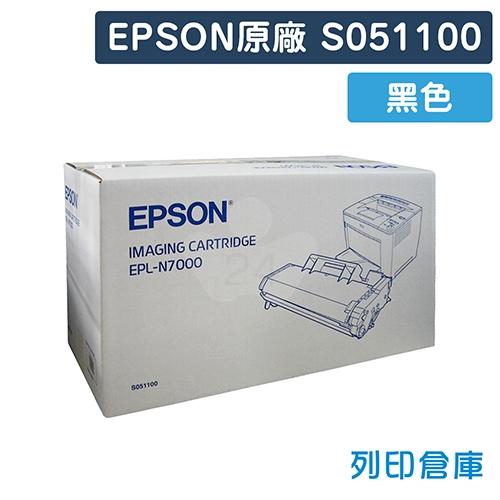 EPSON S051100 原廠黑色碳粉匣