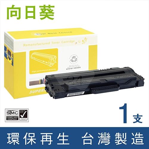 向日葵 for Fuji Xerox Phaser 3155 / 3160N (CWAA0805) 黑色環保碳粉匣