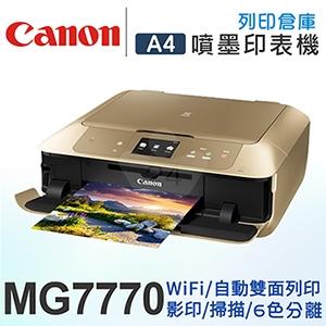 Canon PIXMA MG7770 雲端觸控旗艦複合機(金)