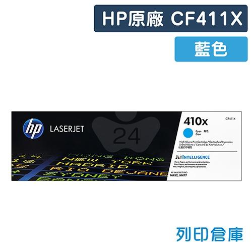 HP CF411X (410X) 原廠藍色高容量碳粉匣