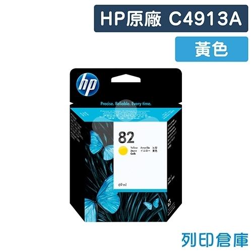HP C4913A (NO.82) 原廠黃色墨水匣