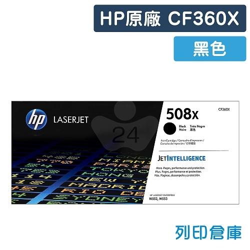 HP CF360X (508X) 原廠黑色高容量碳粉匣