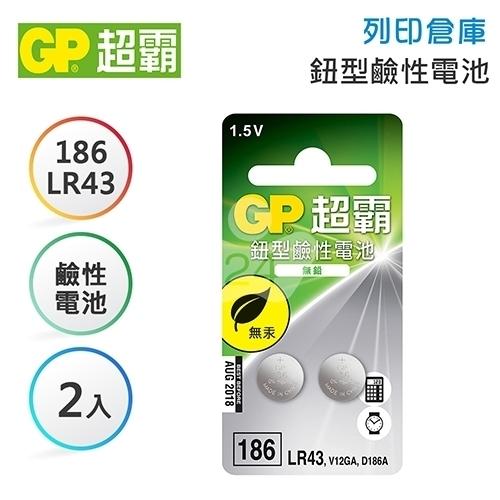 GP超霸186(LR43) 鈕型鹼性電池2入