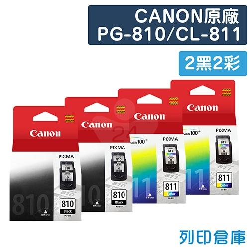 CANON PG-810 + CL-811 原廠墨水組合包(2黑2彩)