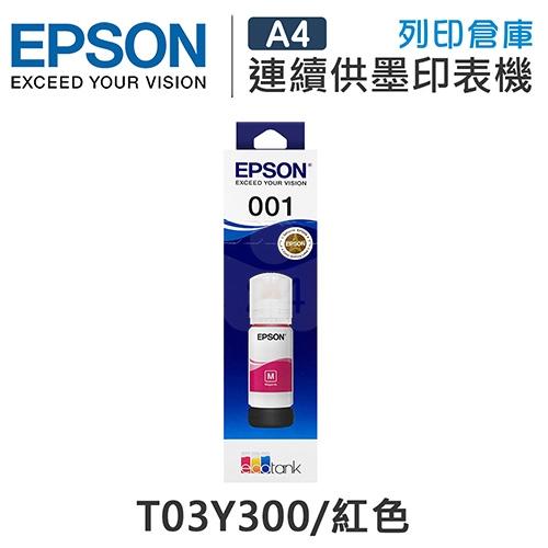 EPSON T03Y300 原廠紅色盒裝墨水