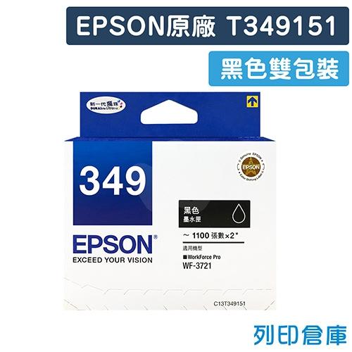 EPSON T349151 /  C13T349151 (NO.349) 原廠雙包裝黑色墨水匣