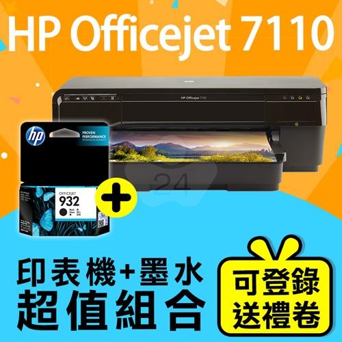 【印表機+墨水送精美好禮組】HP Officejet 7110 A3無線網路高速印表機 + HP CN057AA (NO.932) 原廠黑色墨水匣