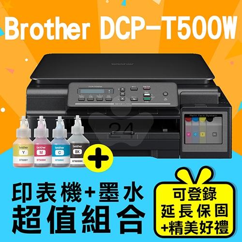 【印表機+墨水延長保固組】Brother DCP-T500W 連續供墨無線多功能複合機 + Brother BT6000BK/BT5000C/M/Y 原廠盒裝墨水組(4色)