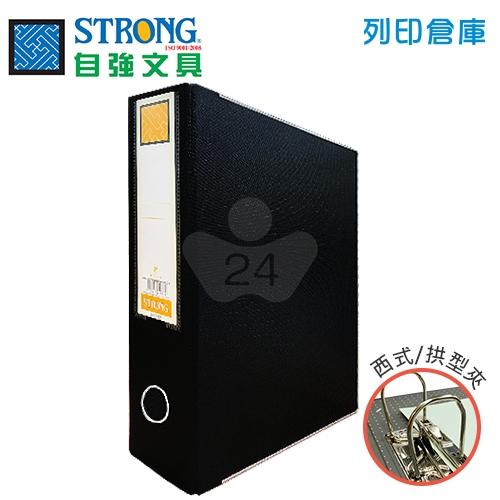 STRONG 自強 250S 檔案夾(西式) 1本