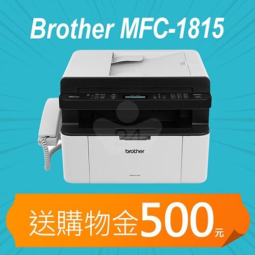 【加碼送購物金500元】Brother MFC-1815 黑白雷射傳真複合機