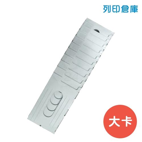 組合式出勤卡座+卡架10片/組(大卡)