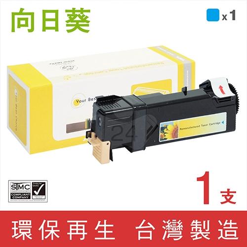 向日葵 for Fuji Xerox DocuPrint C1110 / C1110B (CT201115) 藍色環保碳粉匣