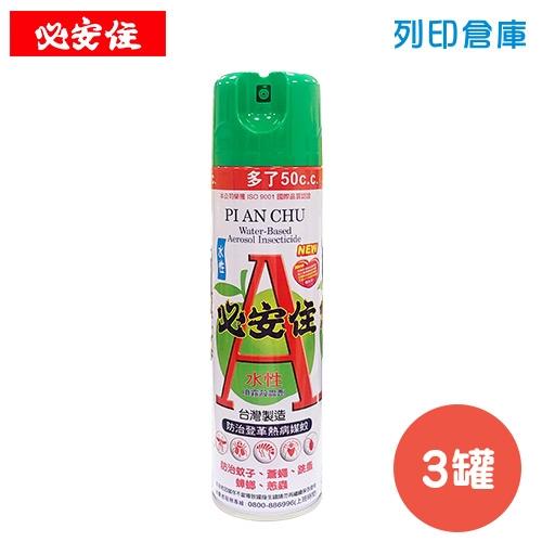 必安住 水性噴霧殺蟲劑600ml 3罐/組