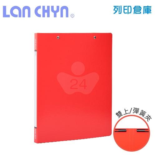 連勤 LC-180D 雙上彈簧夾 紙質資料夾-紅色1本