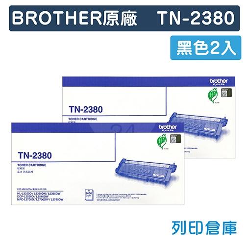 BROTHER TN-2380 / TN2380 原廠黑色高容量碳粉匣(2黑)