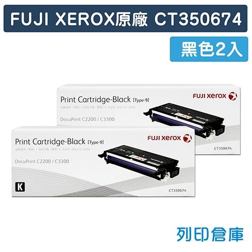 Fuji Xerox DocuPrint C2200 / C3300DX (CT350674) 原廠黑色碳粉匣(2黑)
