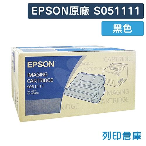 EPSON S051111 原廠黑色碳粉匣
