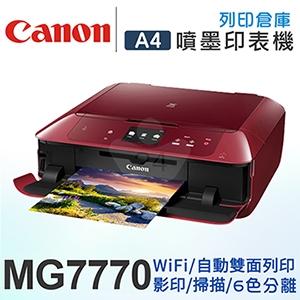Canon PIXMA MG7770 雲端觸控旗艦複合機(紅)