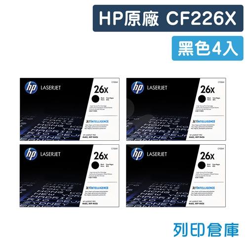 HP CF226X (26X) 原廠黑色高容量碳粉匣超值組(4黑)