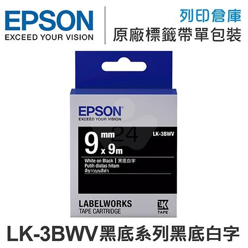 EPSON C53S653412 LK-3BWV 黑底系列黑底白字標籤帶(寬度9mm)