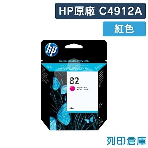 HP C4912A (NO.82) 原廠紅色墨水匣