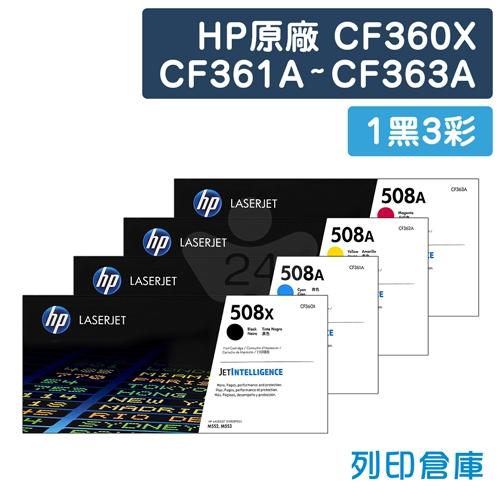 HP CF360X / CF361A / CF362A / CF363A (508X / 508A) 原廠碳粉匣組 (1黑3彩)