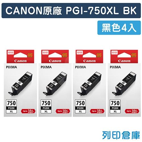 CANON PGI-750XL BK  原廠黑色高容量墨水匣(4黑)