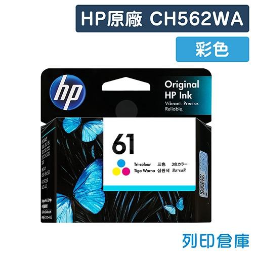 HP CH562WA (NO.61) 原廠彩色墨水匣