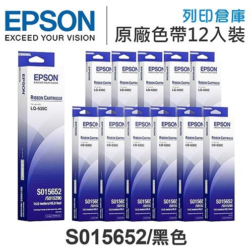 EPSON S015652 原廠黑色色帶超值組(12入) (LQ-635)