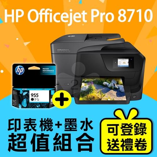 【印表機+墨水送精美好禮組】HP Officejet Pro 8710 頂級商務事務機 + HP L0S60AA (NO.955) 原廠黑色墨水匣