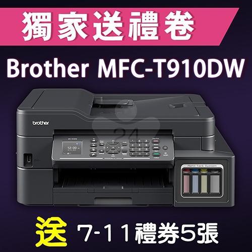 【獨家加碼送300元7-11禮券】Brother MFC-T910DW 原廠大連供無線傳真複合機 送 7-11禮券300元