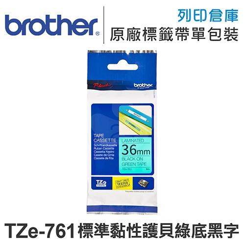 Brother TZ-761/TZe-761 標準黏性護貝系列綠底黑字標籤帶 (寬度36mm)
