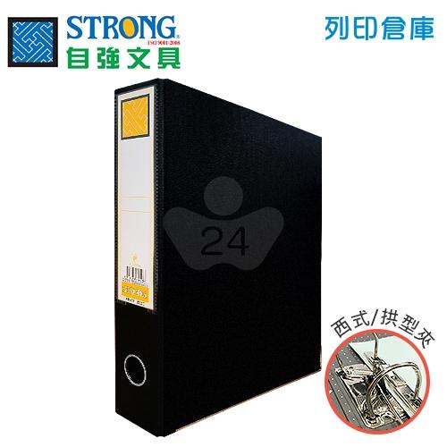 STRONG 自強 46S-A4檔案夾(西式) 1本