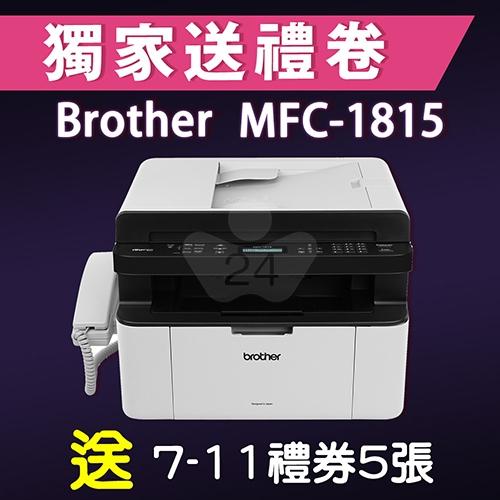 【獨家加碼送500元7-11禮券】Brother MFC-1815 黑白雷射傳真複合機