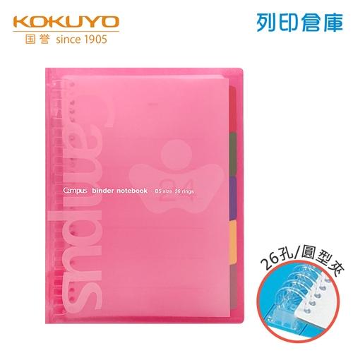 【日本文具】KOKUYO 國譽 P333NP 粉色 Campus B5 繽紛活頁夾 26孔/本