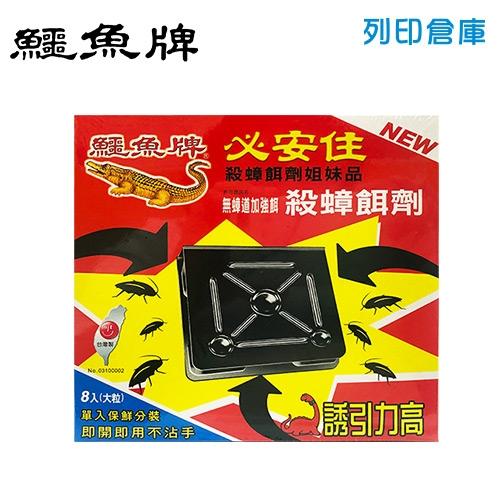 鱷魚牌 殺蟑餌劑 1盒8入