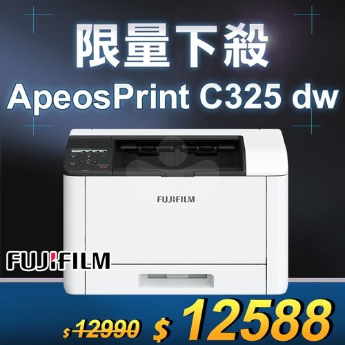 【限量下殺10台】FUJIFILM ApeosPrint C325dw 彩色雙面無線S-LED印表機