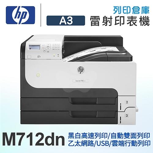 HP LaserJet Enterprise 700 M712dn A3黑白雙面網路雷射印表機