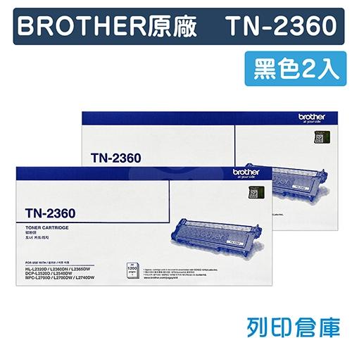 BROTHER TN-2360 原廠黑色碳粉匣(2黑)