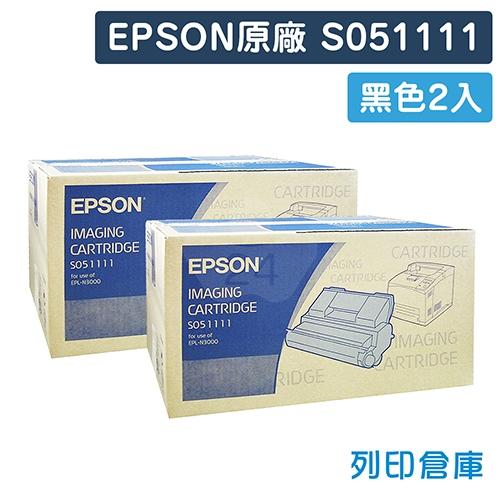 EPSON S051111 原廠黑色碳粉匣超值組 (2黑)